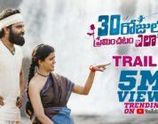 30 Rojullo Preminchadam Ela Trailer | Pradeep Machiraju,Amritha Aiyer | Munna | Anup Rubens |SV Babu