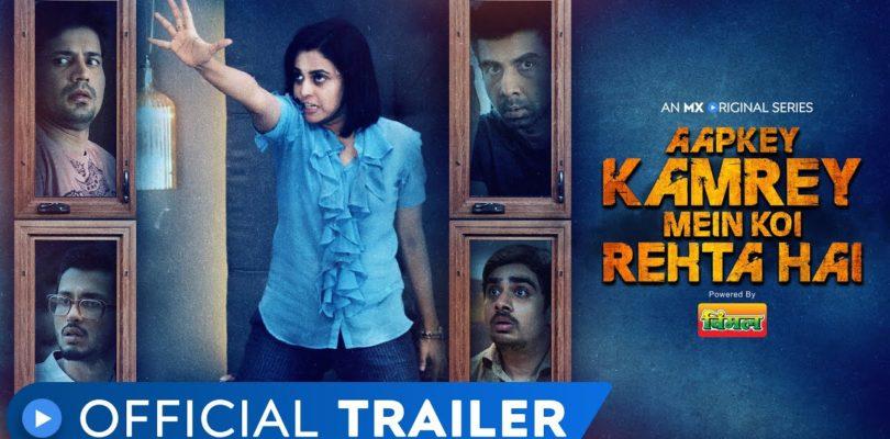 Aapkey Kamrey Mein Koi Rehta Hai   Official Trailer   Horror Comedy   MX Original Series   MX Player