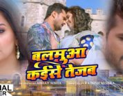 BALAMUA KAISE TEJAB ||  Bhojpuri Movie Trailer || Khesari lal, Kajal Raghwani || Bhojpuri Film 2021