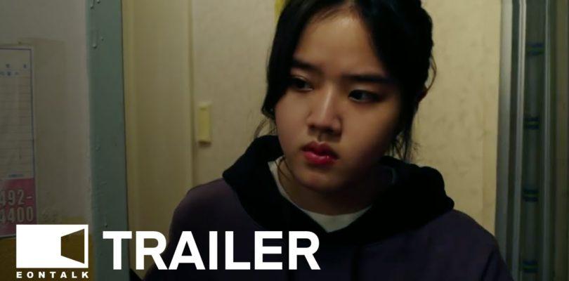 I (2021) 아이 Movie Trailer | EONTALK