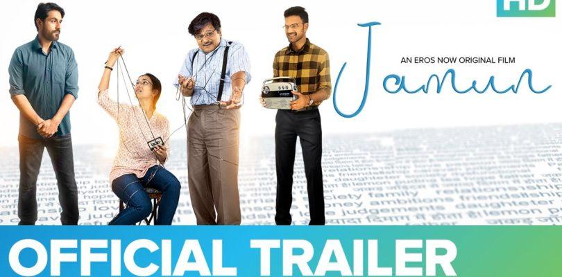 Jamun - Official Trailer   Raghubir Yadav and Shweta Basu Prasad   An Eros Now Original Film