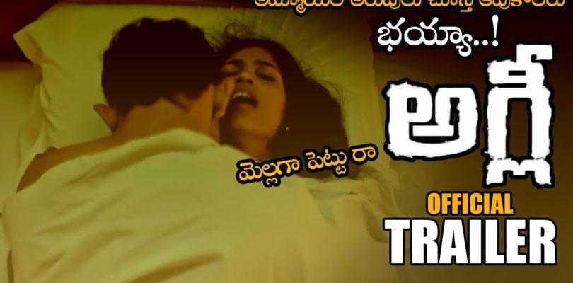 New Telugu Trailers || 2020 Latest Telugu Trailers || Telugu Full Movies|| NSE