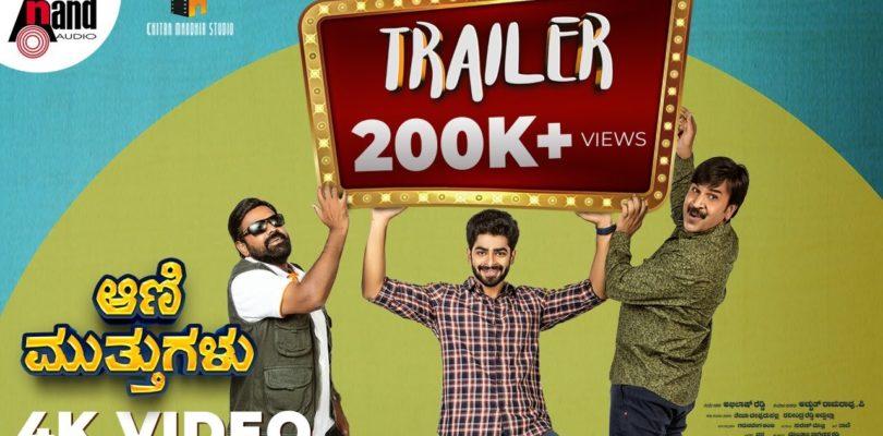 Aani Muthugalu   Trailer 4K   Deekshith Shetty-Dia Fame   Vennala   Abhilash Reddy   Suresh Bobbili