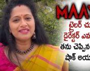 Anitha Chowdary Stunned by Maaya Movie Trailer   Radhika Jayanti   Sandhya Bayireddy  Abhishek Sabbe