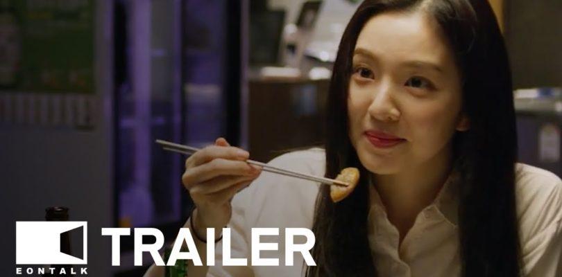 Double Patty (2021) 더블패티 Movie Trailer 3 | EONTALK