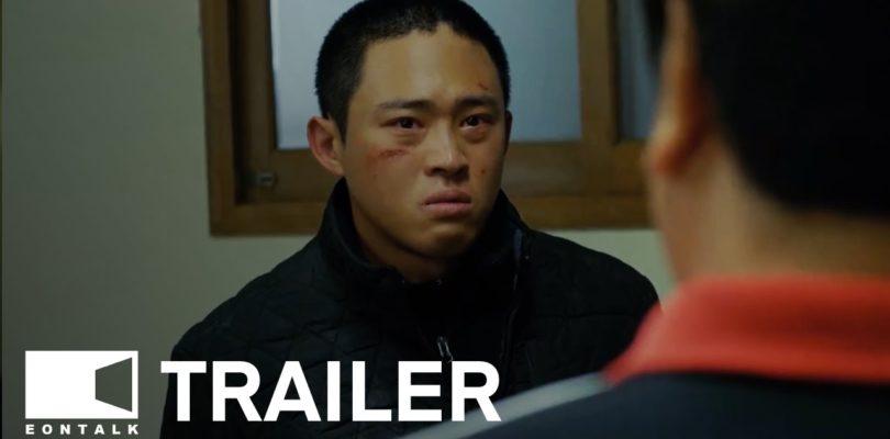 Not Out (2021) 낫아웃 Movie Trailer 2   EONTALK