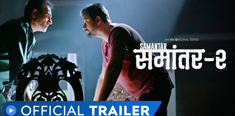 Samantar 2 | Official Trailer- Marathi | Swwapnil Joshi, Sai Tamhankar & Nitish Bharadwaj |MX Player