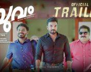 Yuvam Official Trailer | Pinku Peter | Amith Chakalakkal | Gopi Sundar | Dayana Hameed