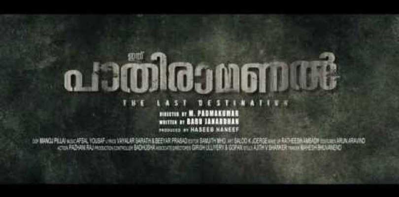 DVD Ithu Pathiramanal