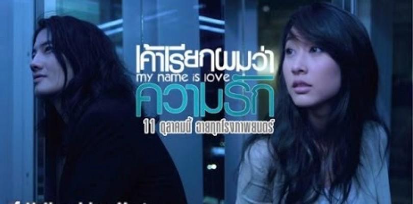 DVD Khao riak phom wa kwam rak