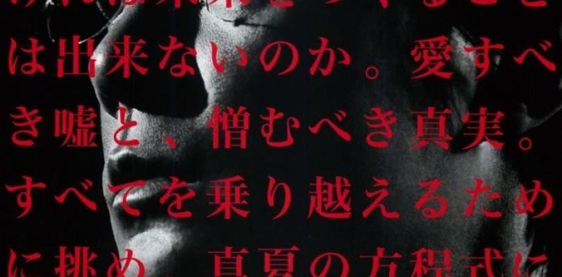 DVD Manatsu no hôteishiki