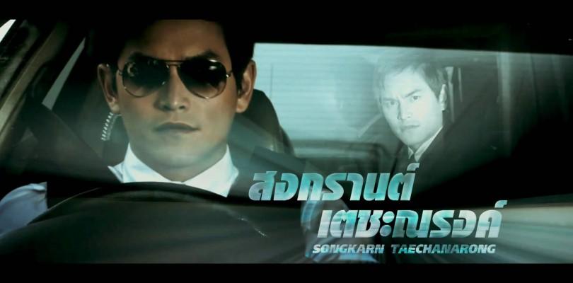 DVD My Best Bodyguard