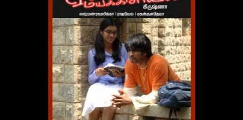 DVD Yen Ippadi Mayakinai